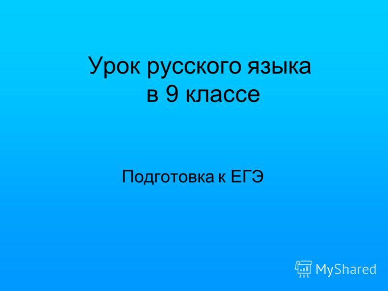 Урок русского языка в 9 классе Подготовка к ЕГЭ
