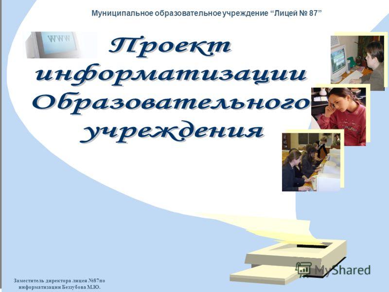 Заместитель директора лицея 87по информатизации Беззубова М.Ю. Муниципальное образовательное учреждение Лицей 87
