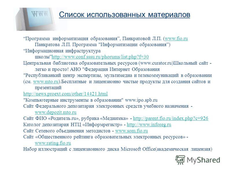 Список использованных материалов Программа информатизация образования, Панкратовой Л.П. (www.fio.ru Панкратова Л.П. Программа