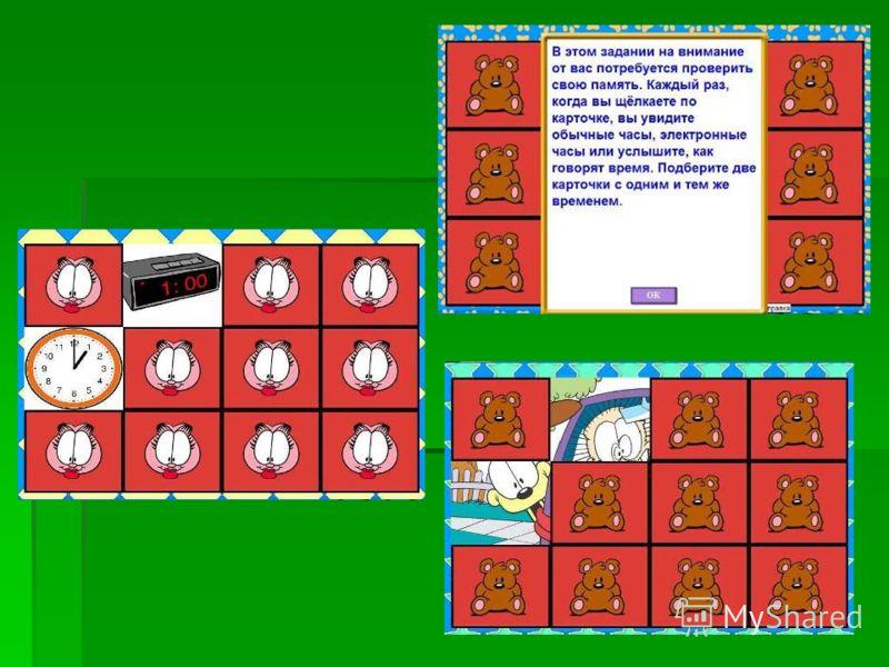 Воспользуйся CD с обучающими играми