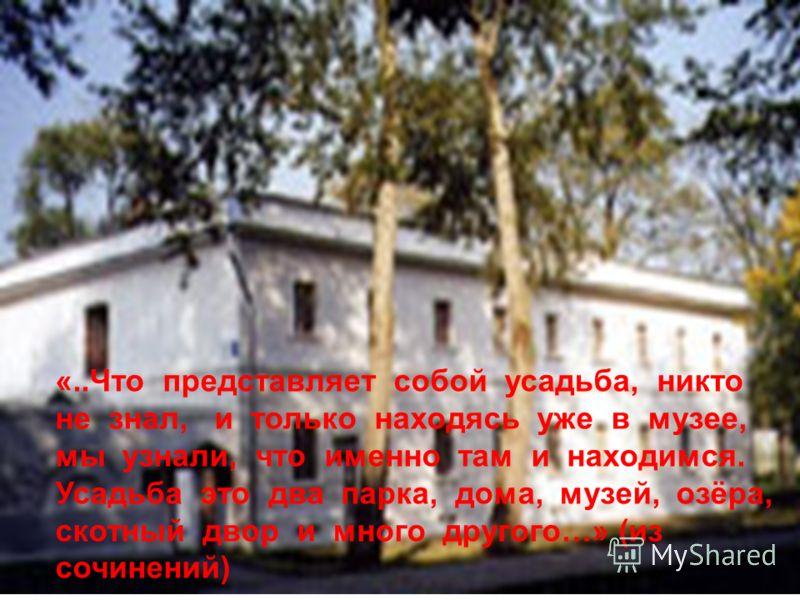 «Мы всем классом ездили на экскурсию в музей- усадьбу Кузьминки.» (из сочинений)