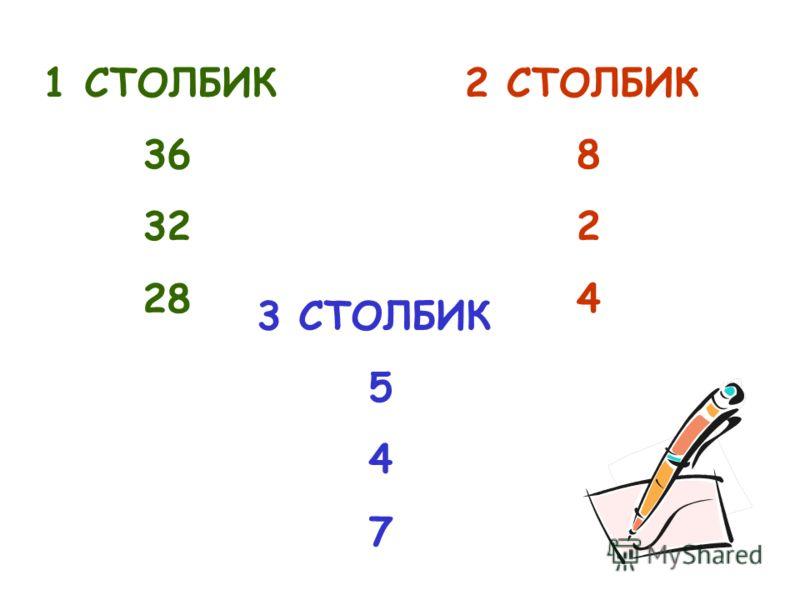 МОЛЧАНКА * 4 9 2 75 3 6 8 : 4 32 28 16 24 20 4