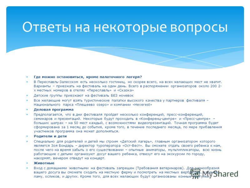 Где можно остановиться, кроме палаточного лагеря? В Переславль-Залесском есть несколько гостиниц, но скорее всего, на всех желающих мест не хватит. Варианты – приезжать на фестиваль на один день. Всего в распоряжении организаторов около 200 2- х мест