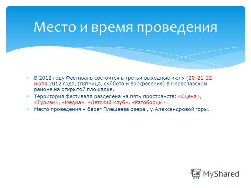 В 2012 году Фестиваль состоится в третьи выходные июля (20-21-22 июля 2012 года, (пятница, суббота и воскресение) в Переславском районе на открытой площадке. Территория фестиваля разделена на пять пространств: «Сцена», «Туризм», «Медиа», «Детский клу