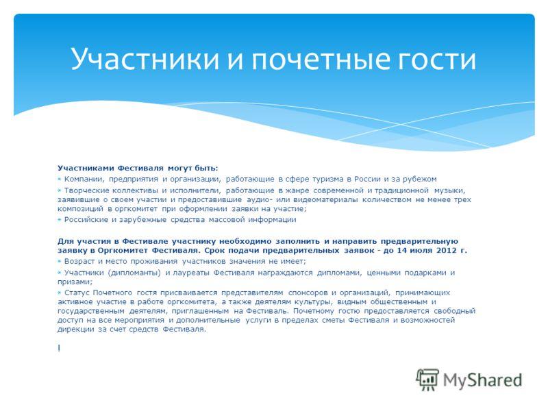 Участниками Фестиваля могут быть: Компании, предприятия и организации, работающие в сфере туризма в России и за рубежом Творческие коллективы и исполнители, работающие в жанре современной и традиционной музыки, заявившие о своем участии и предоставив