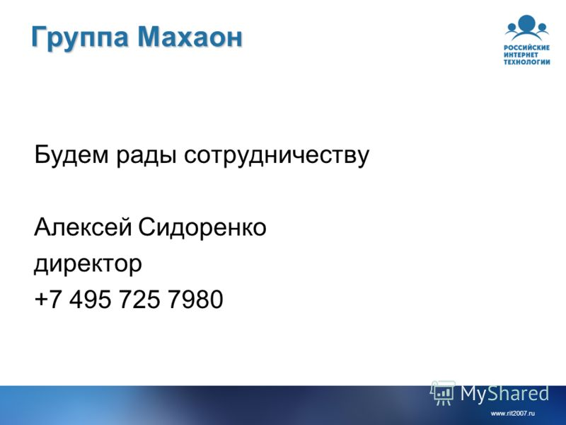www.rit2007. ru Группа Махаон Будем рады сотрудничеству Алексей Сидоренко директор +7 495 725 7980