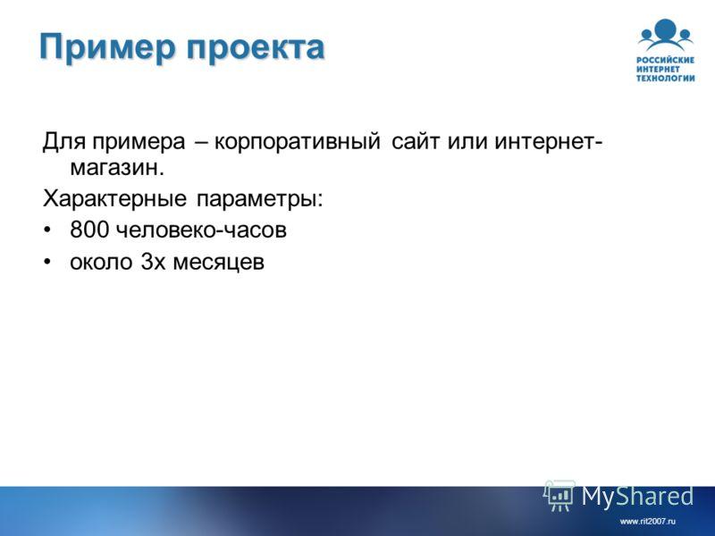 www.rit2007. ru Пример проекта Для примера – корпоративный сайт или интернет- магазин. Характерные параметры: 800 человеко-часов около 3 х месяцев