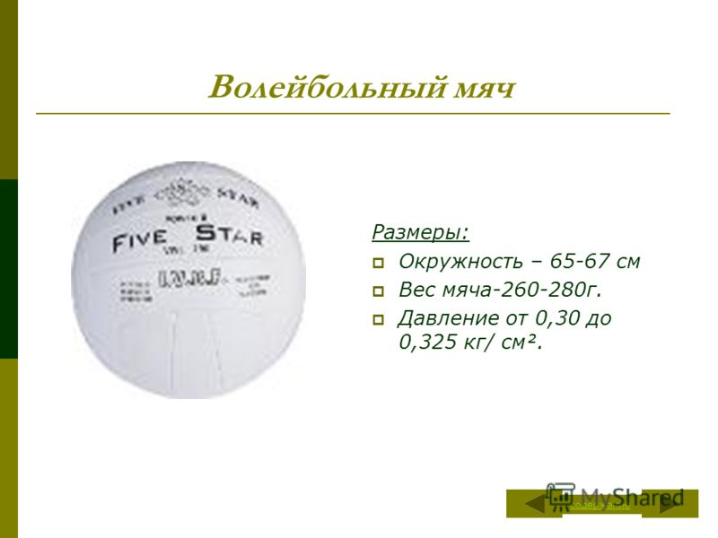 Волейбольный мяч Размеры: Окружность – 65-67 см Вес мяча-260-280г. Давление от 0,30 до 0,325 кг/ см². содержание