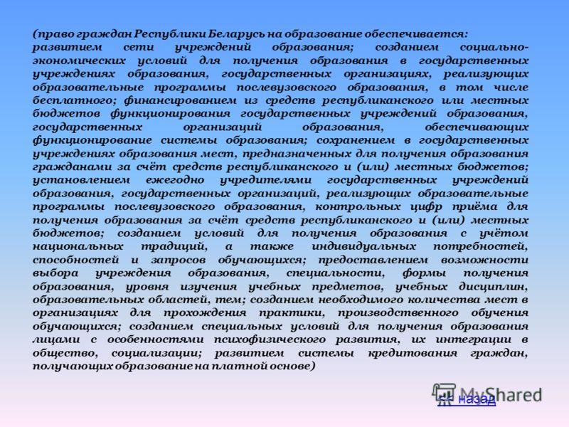 (право граждан Республики Беларусь на образование обеспечивается: развитием сети учреждений образования; созданием социально- экономических условий для получения образования в государственных учреждениях образования, государственных организациях, реа