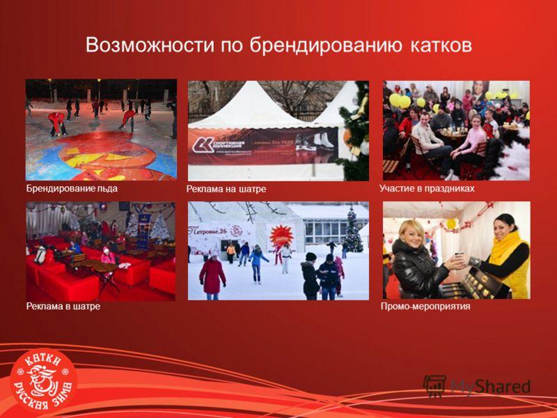 Возможности по брендированию катков Реклама на шатре Реклама в шатреПромо-мероприятия Участие в праздникахБрендирование льда