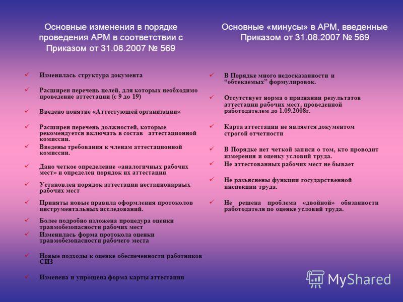 Основные изменения в порядке проведения АРМ в соответствии с Приказом от 31.08.2007 569 Изменилась структура документа Расширен перечень целей, для которых необходимо проведение аттестации (с 9 до 19) Введено понятие «Аттестующей организации» Расшире