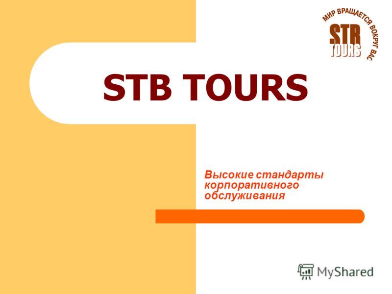STB TOURS Высокие стандарты корпоративного обслуживания