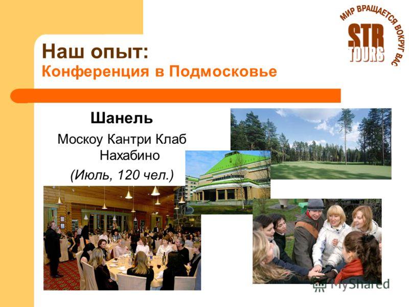 Наш опыт: Конференция в Подмосковье Шанель Москоу Кантри Клаб Нахабино (Июль, 120 чел.)