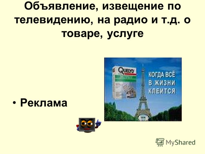 Объявление, извещение по телевидению, на радио и т.д. о товаре, услуге Реклама