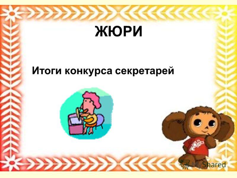 ЖЮРИ Итоги конкурса секретарей
