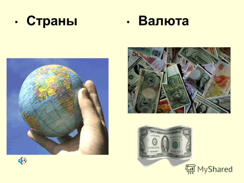 Страны Валюта