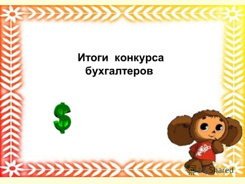 Итоги конкурса бухгалтеров
