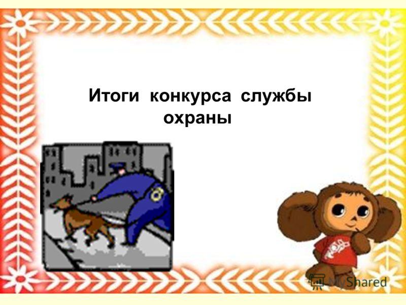 Итоги конкурса службы охраны