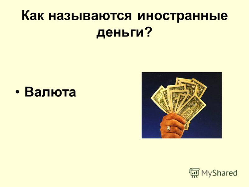 Как называются иностранные деньги? Валюта