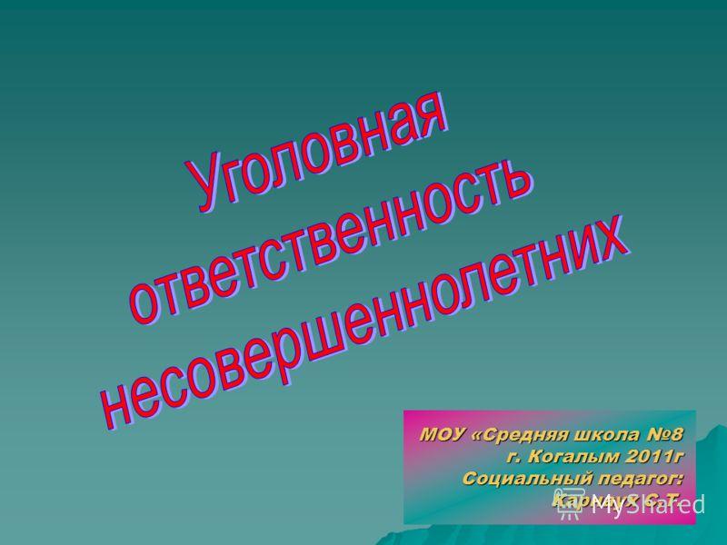 МОУ «Средняя школа 8 г. Когалым 2011г Социальный педагог: Карнаух С.Т.
