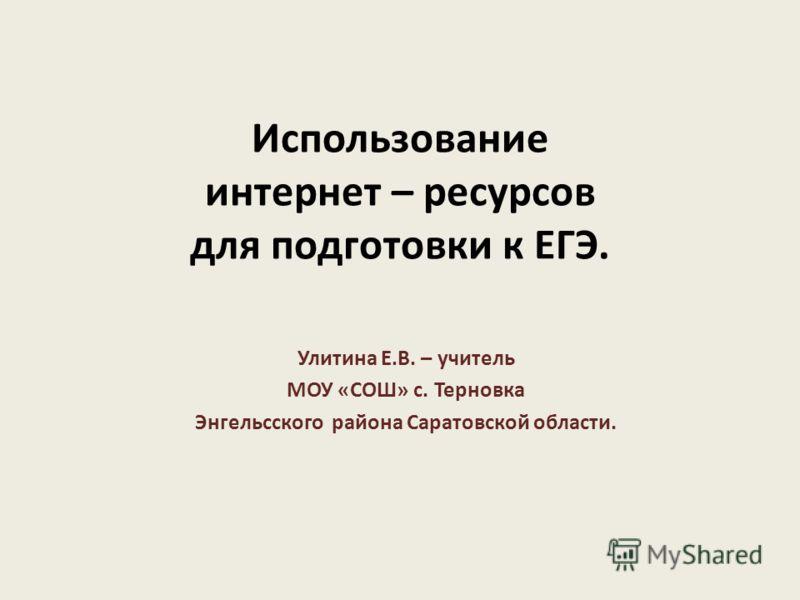 сайт знакомств без регистрации по саратовской области