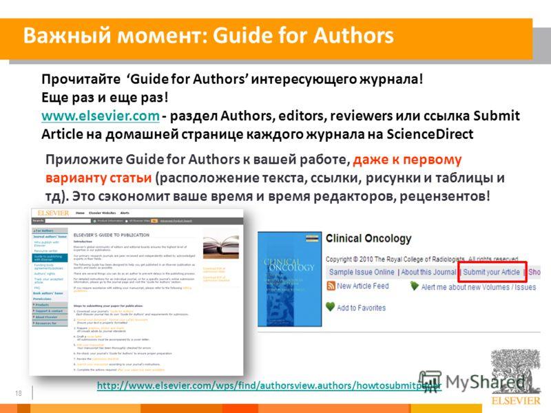 18 Приложите Guide for Authors к вашей работе, даже к первому варианту статьи (расположение текста, ссылки, рисунки и таблицы и тд). Это сэкономит ваше время и время редакторов, рецензентов! Важный момент: Guide for Authors Прочитайте Guide for Autho