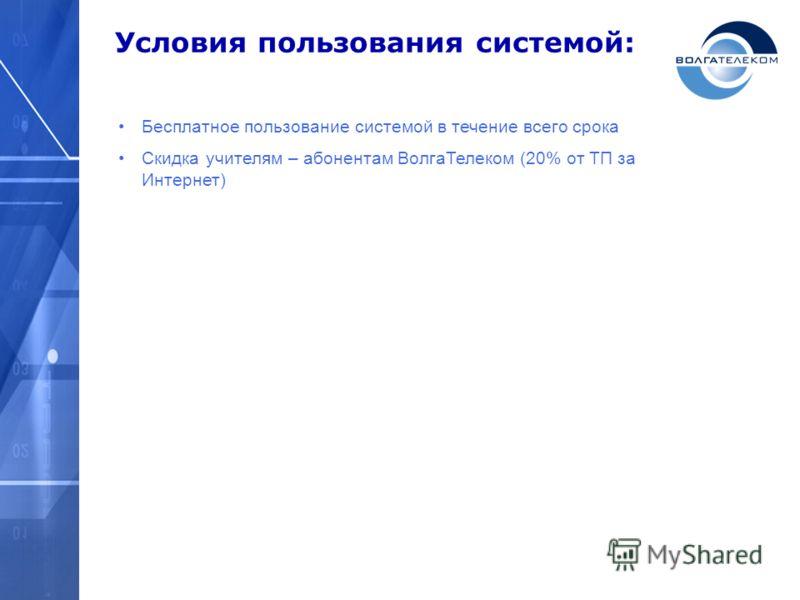 Условия пользования системой: Бесплатное пользование системой в течение всего срока Скидка учителям – абонентам ВолгаТелеком (20% от ТП за Интернет)