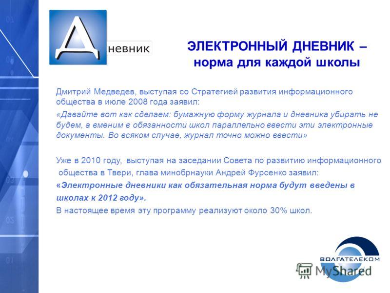 Дмитрий Медведев, выступая со Стратегией развития информационного общества в июле 2008 года заявил: «Давайте вот как сделаем: бумажную форму журнала и дневника убирать не будем, а вменим в обязанности школ параллельно ввести эти электронные документы