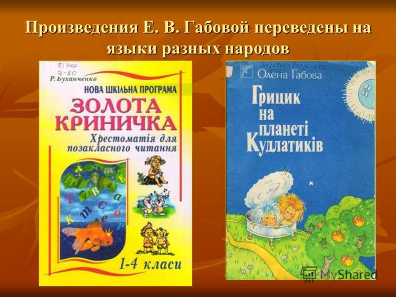 Произведения Е. В. Габовой переведены на языки разных народов