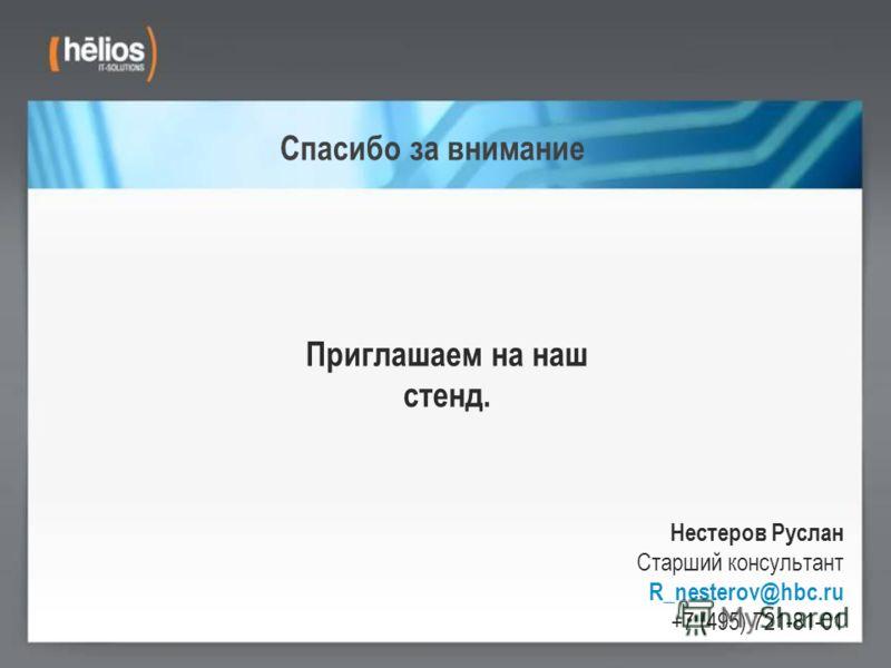 Спасибо за внимание Приглашаем на наш стенд. Нестеров Руслан Старший консультант R_nesterov@hbc.ru +7 (495) 721-81-01