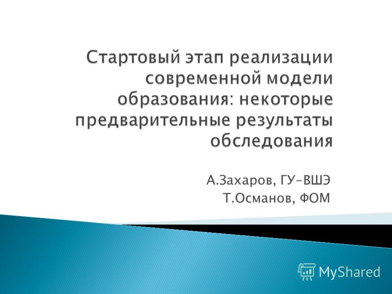 А.Захаров, ГУ-ВШЭ Т.Османов, ФОМ