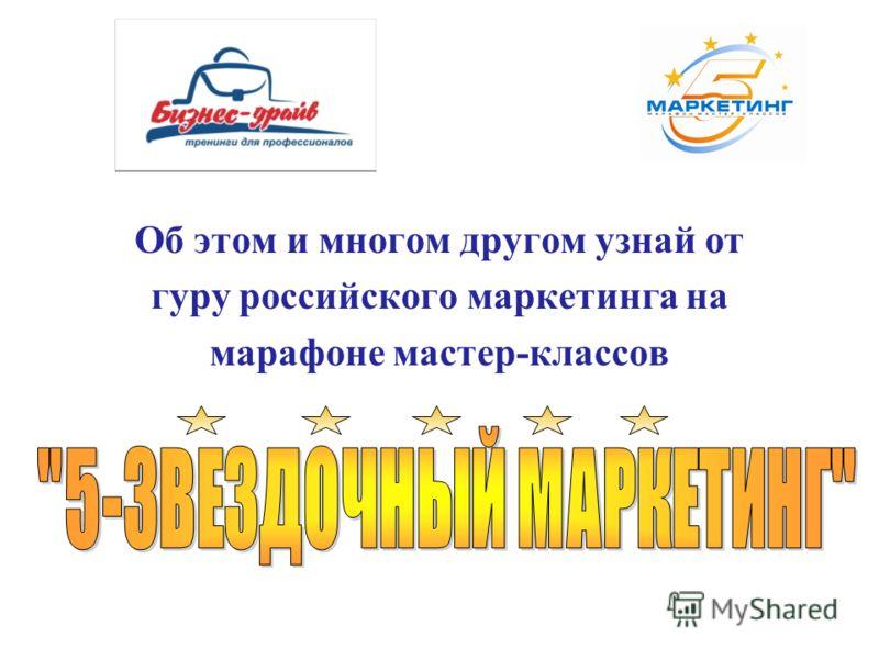 Об этом и многом другом узнай от гуру российского маркетинга на марафоне мастер-классов