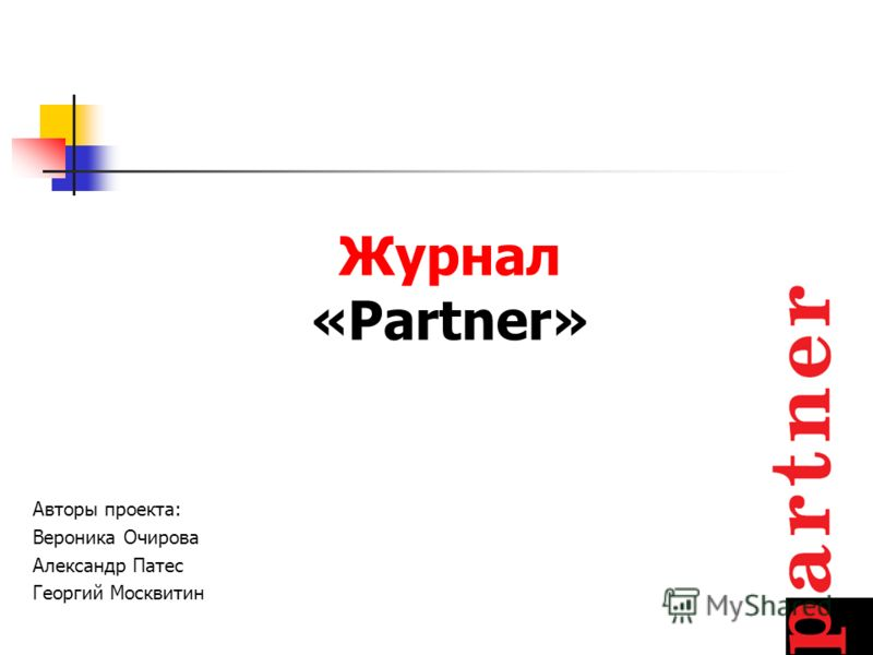 Журнал «Partner» Авторы проекта: Вероника Очирова Александр Патес Георгий Москвитин