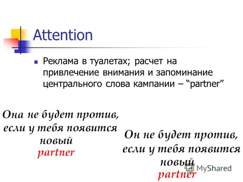 Attention Реклама в туалетах; расчет на привлечение внимания и запоминание центрального слова кампании – partner