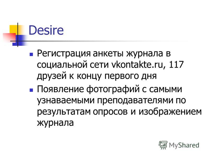 Desire Регистрация анкеты журнала в социальной сети vkontakte.ru, 117 друзей к концу первого дня Появление фотографий с самыми узнаваемыми преподавателями по результатам опросов и изображением журнала