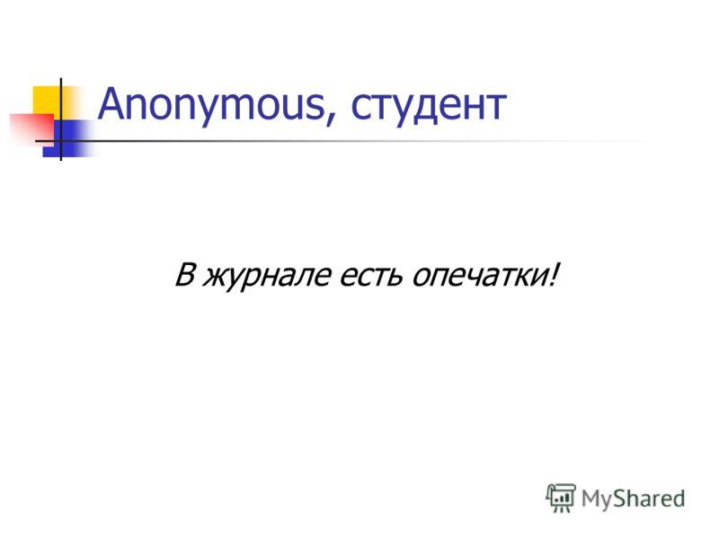 Anonymous, студент В журнале есть опечатки!