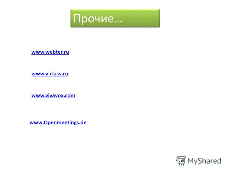 www.webter.ru www.vivavox.com www.Openmeetings.de www.v-class.ru Прочие…