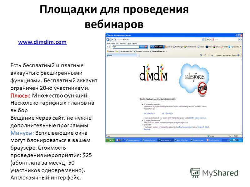 Площадки для проведения вебинаров www.dimdim.com Есть бесплатный и платные аккаунты с расширенными функциями. Бесплатный аккаунт ограничен 20-ю участниками. Плюсы: Плюсы: Множество функций. Несколько тарифных планов на выбор Вещание через сайт, не ну