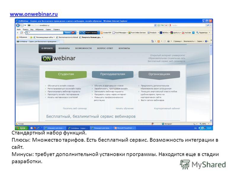 www.onwebinar.ru Стандартный набор функций. Плюсы: Множество тарифов. Есть бесплатный сервис. Возможность интеграции в сайт. Минусы: требует дополнительной установки программы. Находится еще в стадии разработки.