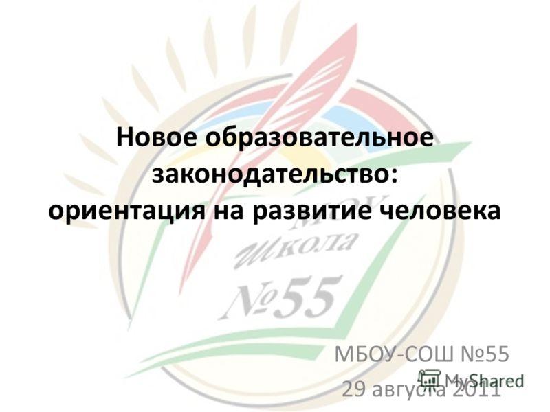 Новое образовательное законодательство: ориентация на развитие человека МБОУ-СОШ 55 29 августа 2011