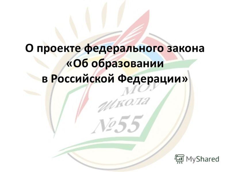О проекте федерального закона «Об образовании в Российской Федерации»
