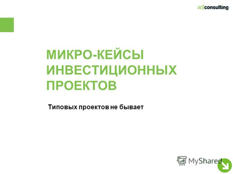 МИКРО-КЕЙСЫ ИНВЕСТИЦИОННЫХ ПРОЕКТОВ Типовых проектов не бывает