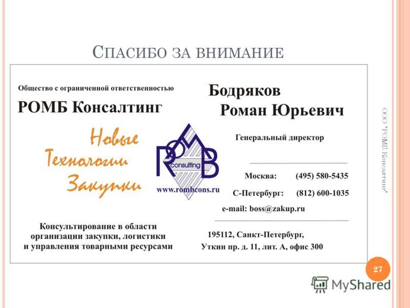 С ПАСИБО ЗА ВНИМАНИЕ 27 ООО РОМБ Консалтинг