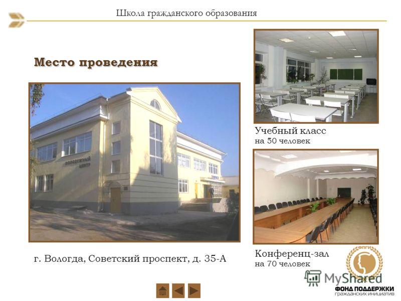Место проведения Школа гражданского образования г. Вологда, Советский проспект, д. 35-А Конференц-зал на 70 человек Учебный класс на 50 человек