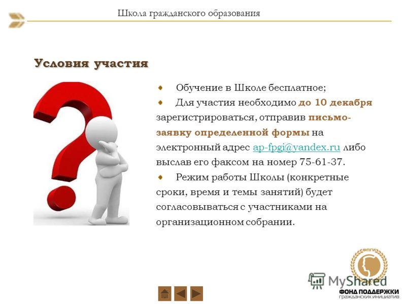 Школа гражданского образования Условия участия Обучение в Школе бесплатное; Для участия необходимо до 10 декабря зарегистрироваться, отправив письмо- заявку определенной формы на электронный адрес ap-fpgi@yandex.ru либо выслав его факсом на номер 75-