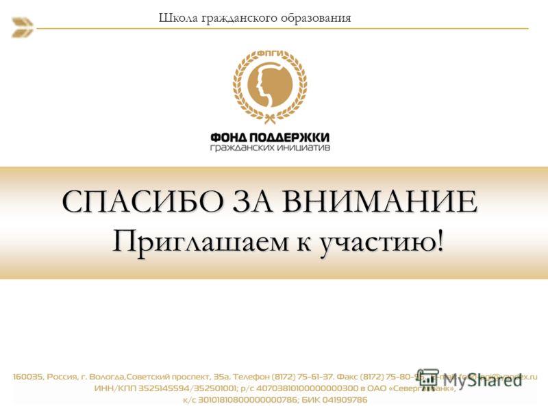 Школа гражданского образования Приглашаем к участию! СПАСИБО ЗА ВНИМАНИЕ