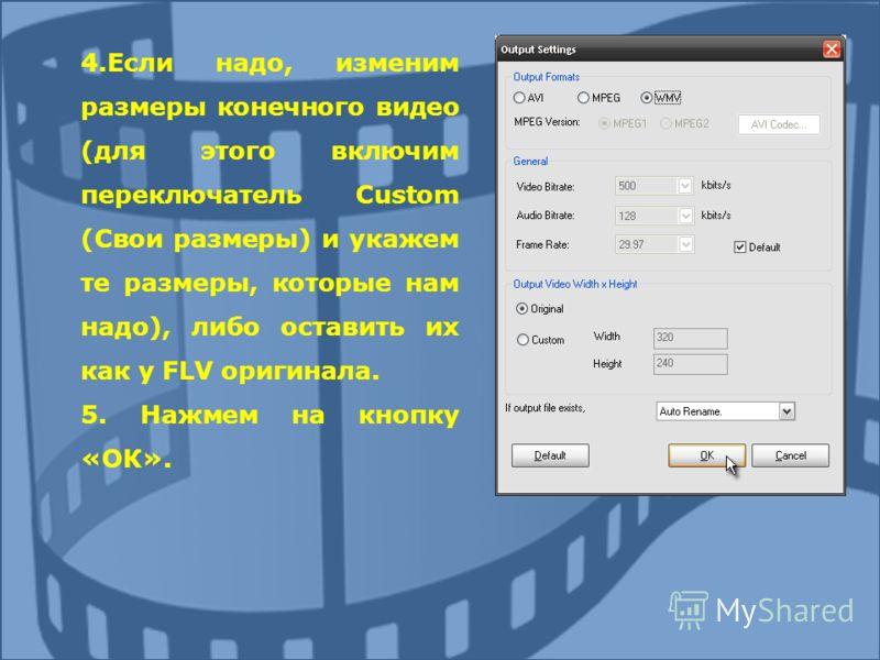 4.Если надо, изменим размеры конечного видео (для этого включим переключатель Custom (Свои размеры) и укажем те размеры, которые нам надо), либо оставить их как у FLV оригинала. 5. Нажмем на кнопку «ОК».