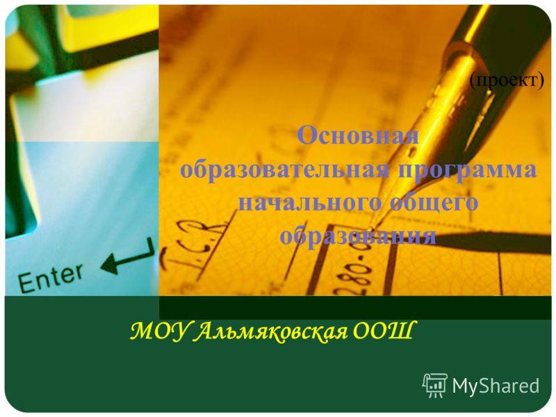 МОУ Альмяковская ООШ (проект) Основная образовательная программа начального общего образования