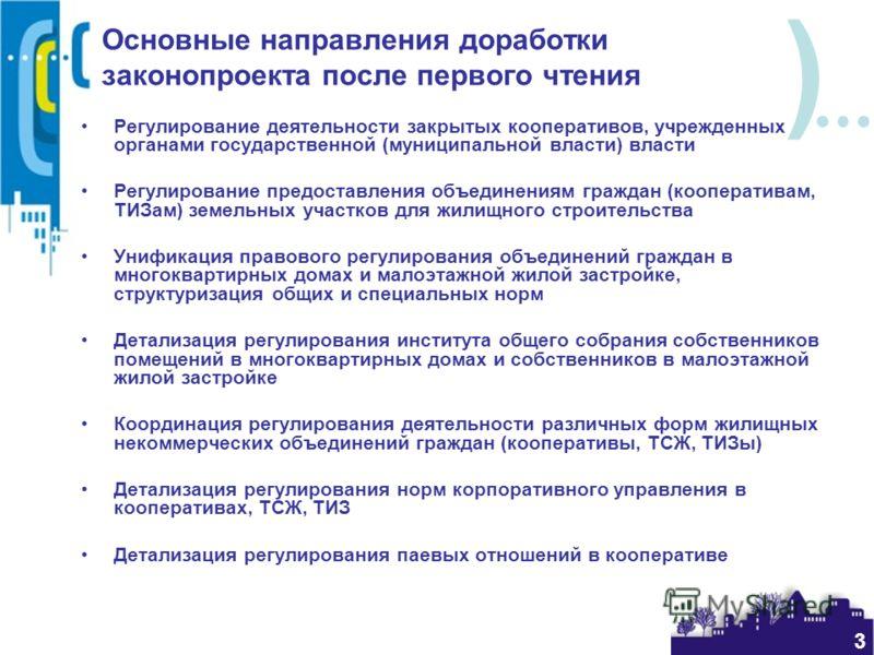 ) 3 Основные направления доработки законопроекта после первого чтения Регулирование деятельности закрытых кооперативов, учрежденных органами государственной (муниципальной власти) власти Регулирование предоставления объединениям граждан (кооперативам