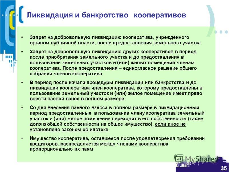 ) 35 Ликвидация и банкротство кооперативов Запрет на добровольную ликвидацию кооператива, учреждённого органом публичной власти, после предоставления земельного участка Запрет на добровольную ликвидацию других кооперативов в период после приобретения